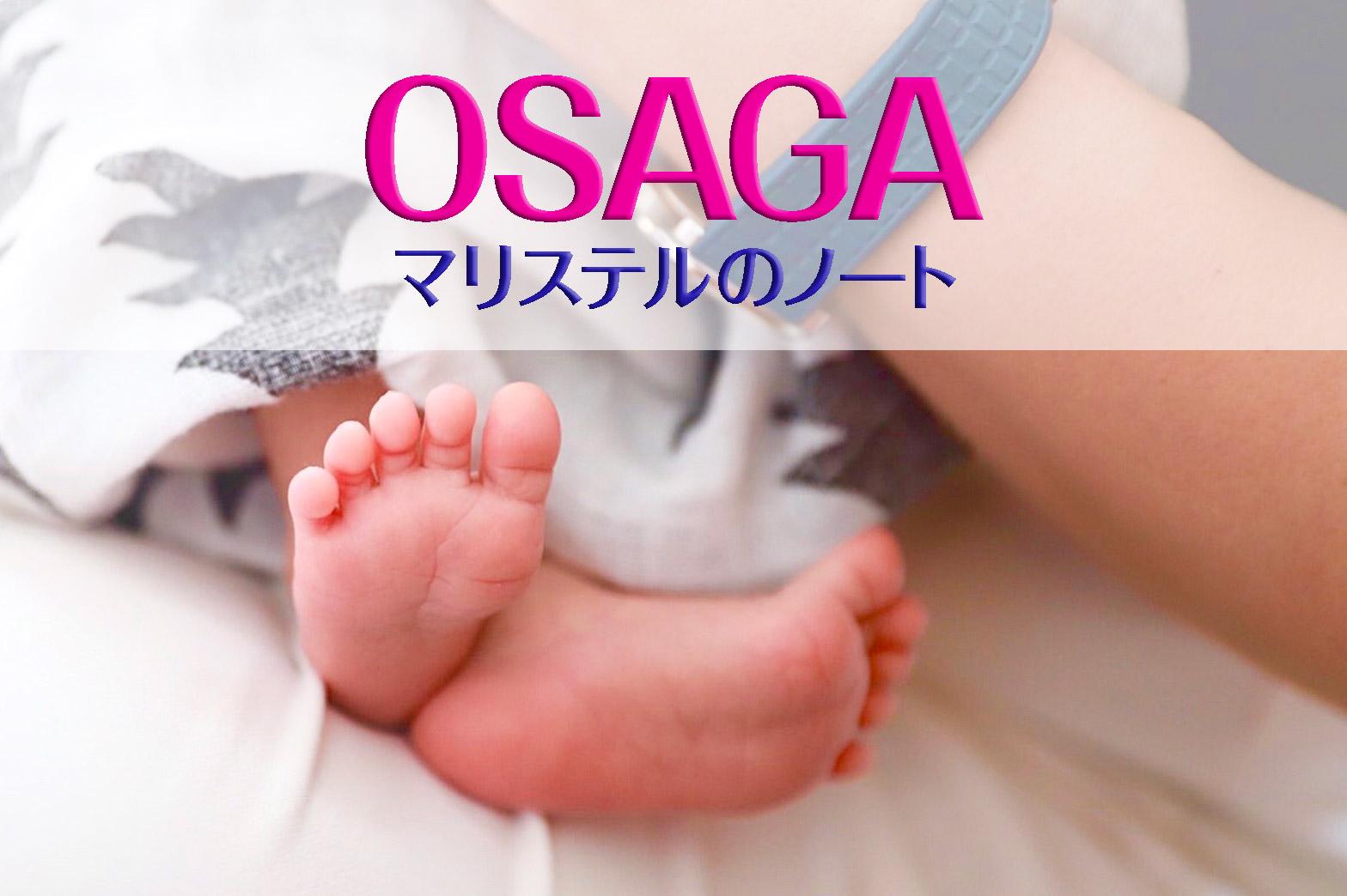 OSAGA